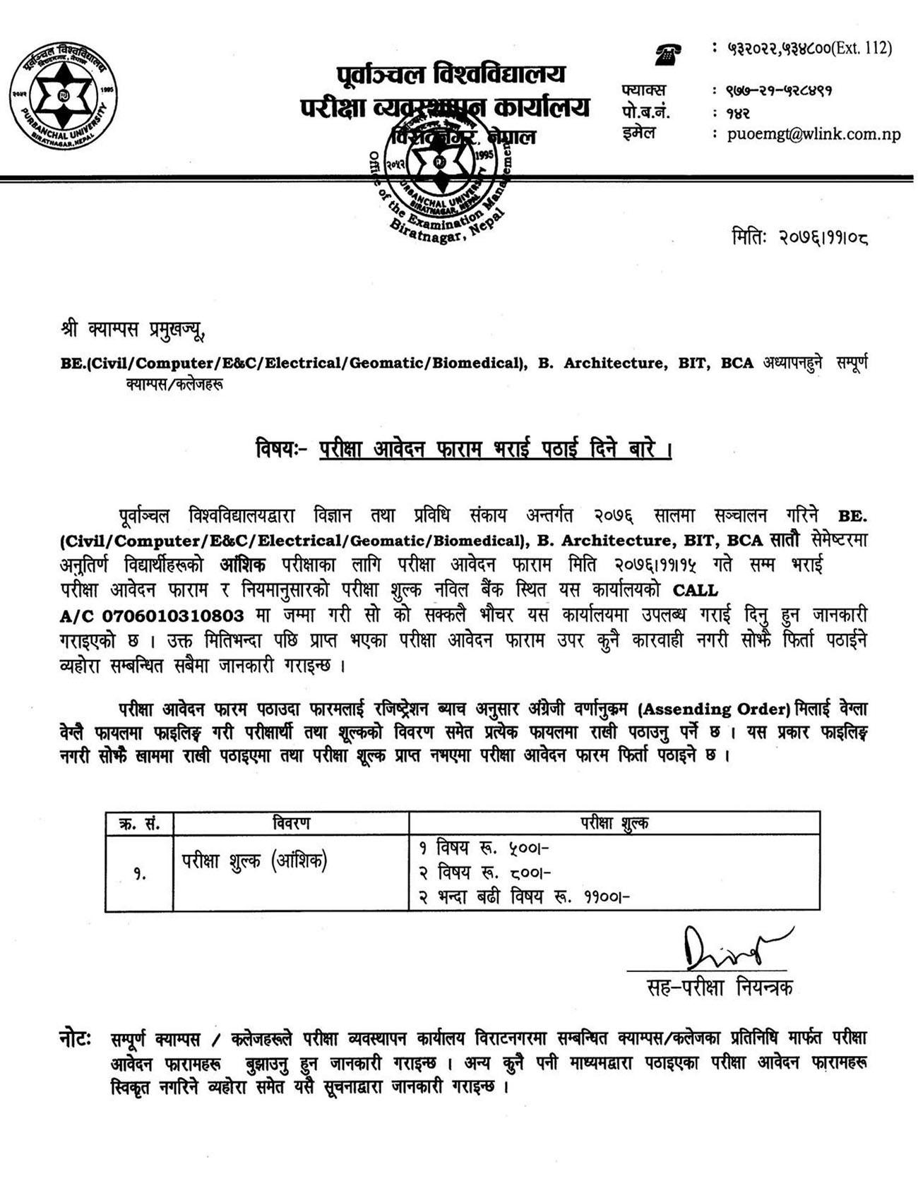Exam notice